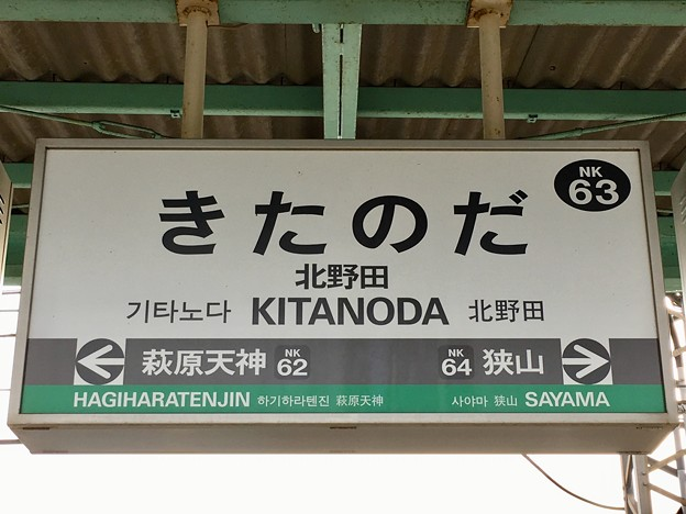 北野田駅 KITANODA Sta.
