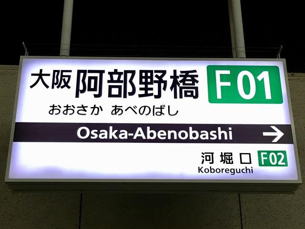 大阪阿部野橋駅 Osaka-Abenobashi Sta.