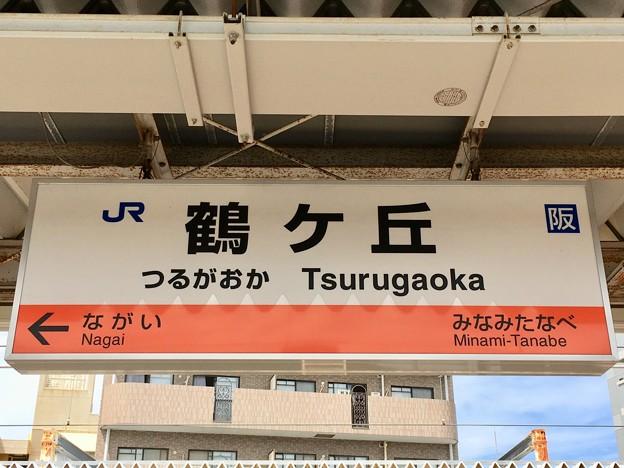 鶴ケ丘駅 Tsurugaoka Sta.