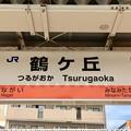 Photos: 鶴ケ丘駅 Tsurugaoka Sta.