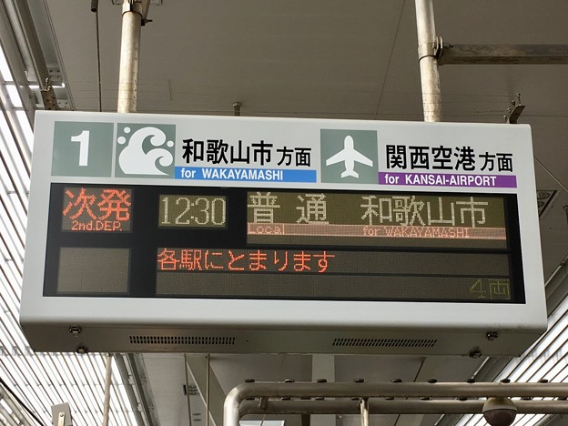南海電気鉄道 泉佐野駅の発車標