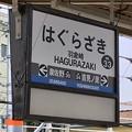Photos: 羽倉崎駅 HAGURAZAKI Sta.