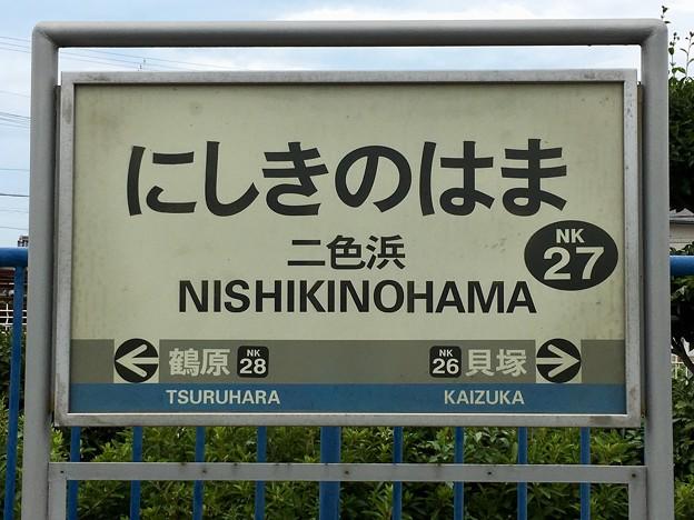 二色浜駅 NISHIKINOHAMA Sta.