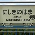 Photos: 二色浜駅 NISHIKINOHAMA Sta.