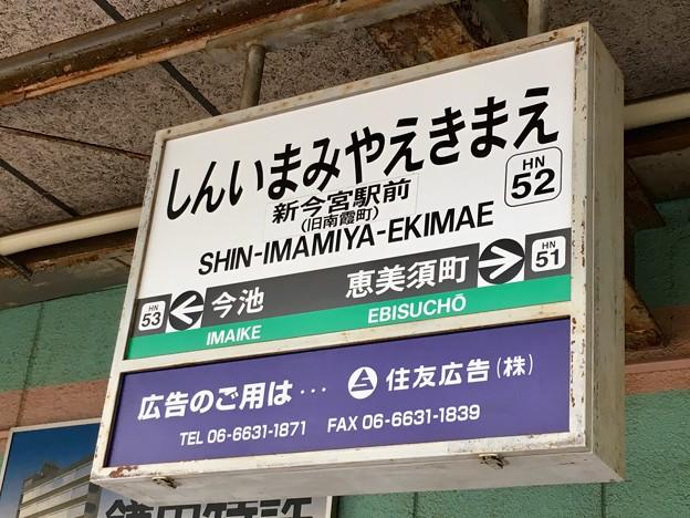 新今宮駅前停留所 SHIN-IMAMIYA-EKIMAE Sta.