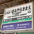 Photos: 新今宮駅前停留所 SHIN-IMAMIYA-EKIMAE Sta.