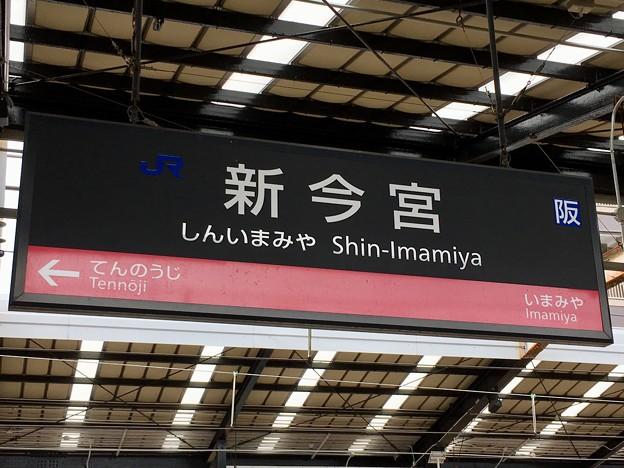 新今宮駅 Shin-Imamiya Sta.