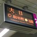 Photos: 大阪メトロ 田辺駅の発車標