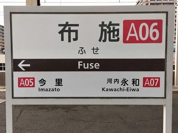 布施駅 Fuse Sta.