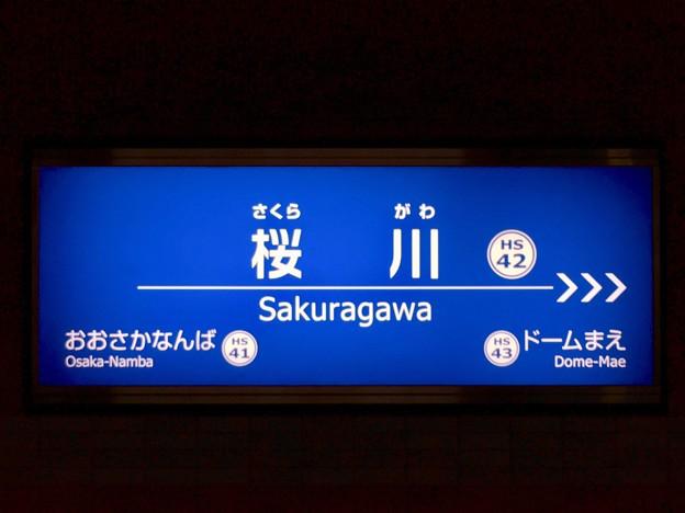 桜川駅 Sakuragawa Sta.