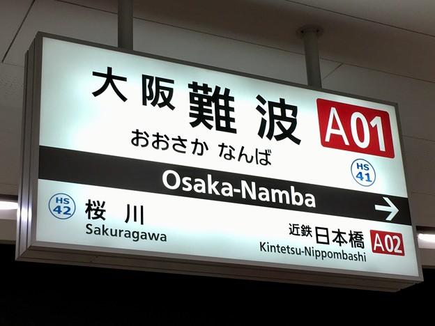 大阪難波駅 Osaka-Namba Sta.