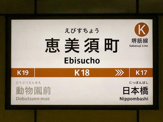 恵美須町駅 Ebisucho Sta.