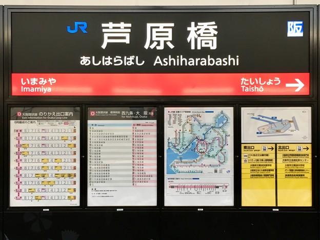 芦原橋駅 Ashiharabashi Sta.