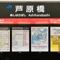Photos: 芦原橋駅 Ashiharabashi Sta.