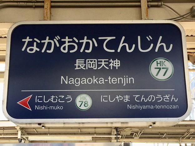 長岡天神駅 Nagaoka-tenjin Sta.