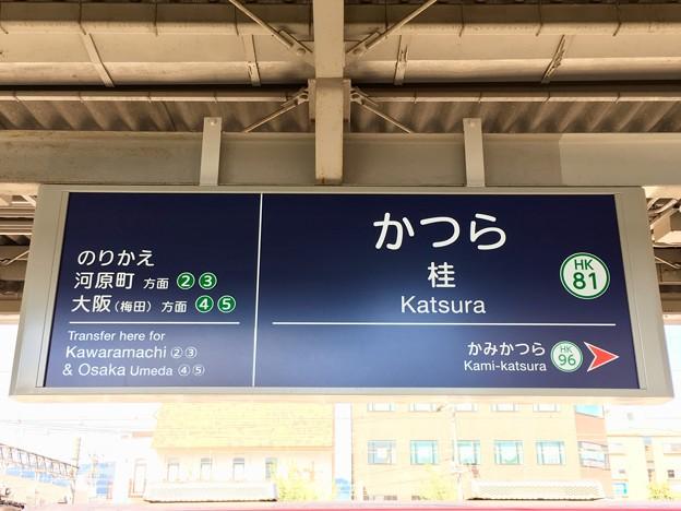 桂駅 Katsura Sta.