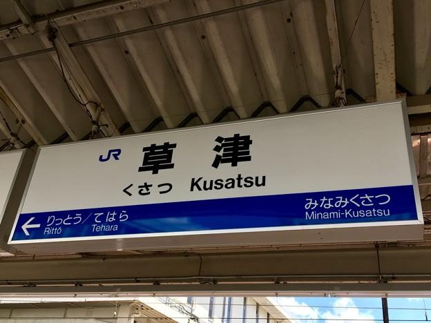 草津駅 Kusatsu Sta.