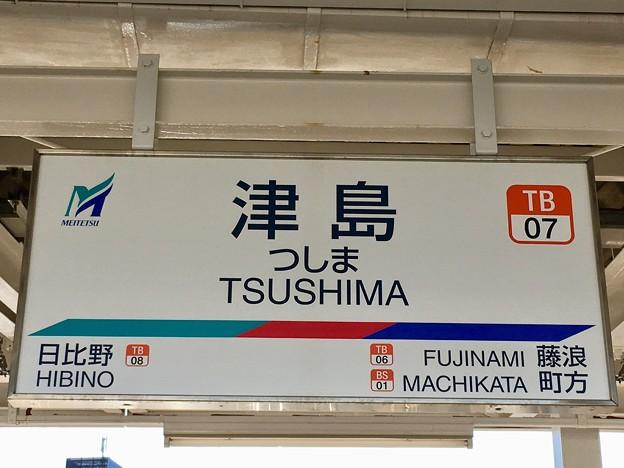 津島駅 Tsushima Sta.
