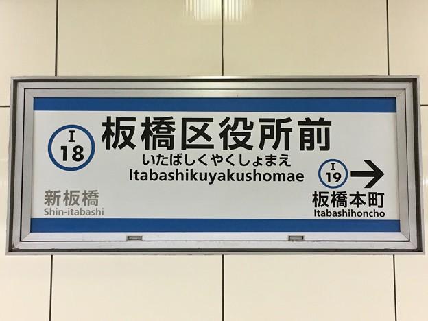 板橋区役所前駅 Itabashikuyakushomae Sta.