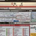 Photos: 和戸駅 Wado Sta.