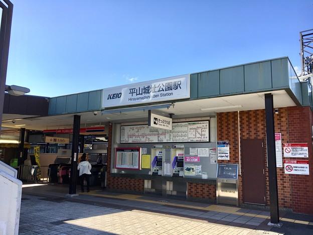 平山城祉公園駅