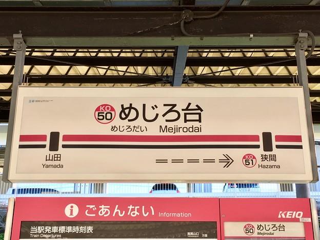 めじろ台駅 Mejirodai Sta.