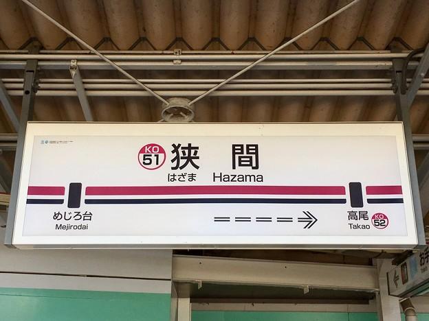 狭間駅 Hazama Sta.