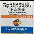 中央前橋駅 CHUO-MAEBASHI Sta.