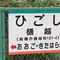 Photos: 樋越駅 HIGOSHI Sta.