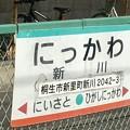 Photos: 新川駅 NIKKAWA Sta.