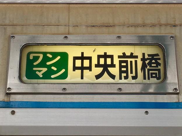 上毛電鉄線 ワンマン:中央前橋行き