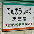 Photos: 天王宿駅 TENNOJUKU Sta.