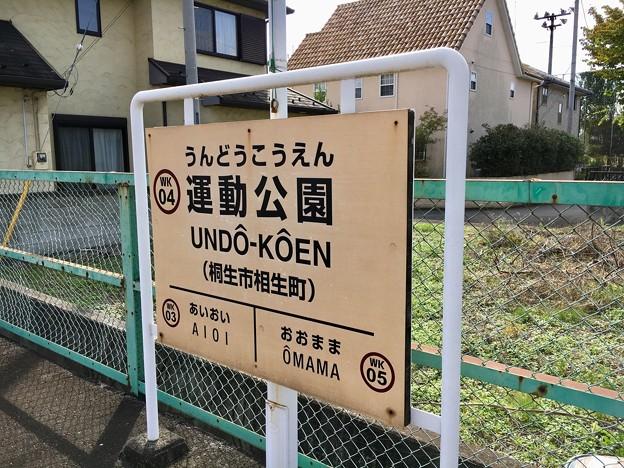 運動公園駅 UNDO-KOEN Sta.