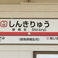 Photos: 新桐生駅 Shin-kiryu Sta.