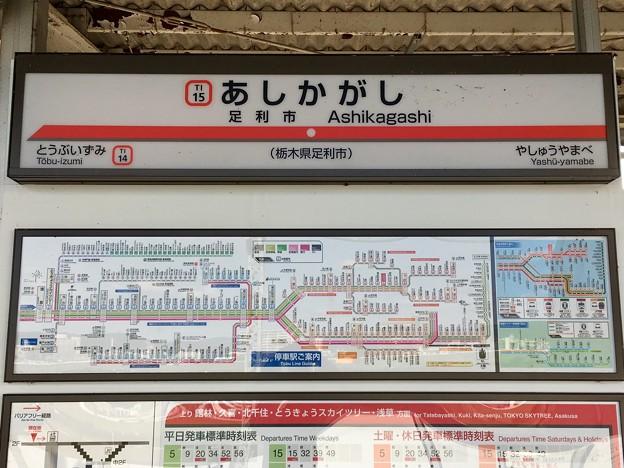 写真: 足利市駅 Ashikagashi Sta.