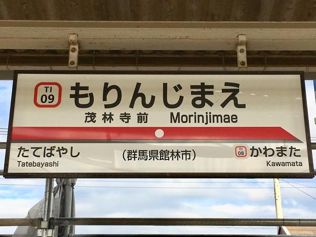 茂林寺前駅 Morinjimae Sta.