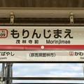 写真: 茂林寺前駅 Morinjimae Sta.