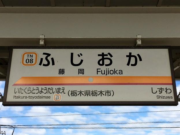 藤岡駅 Fujioka Sta.