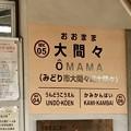 大間々駅 OMAMA Sta.