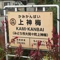 上神梅駅 KAMI-KANBAI Sta.