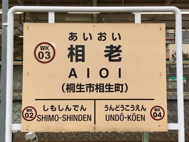 相老駅 AIOI Sta.