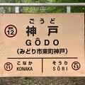 神戸駅 GODO Sta.
