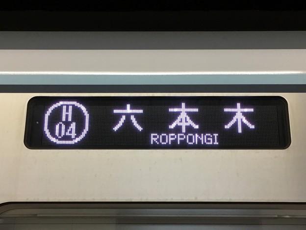 東京メトロ日比谷線 六本木行き