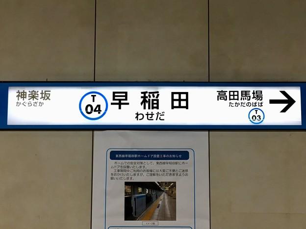 早稲田駅 Waseda Sta.