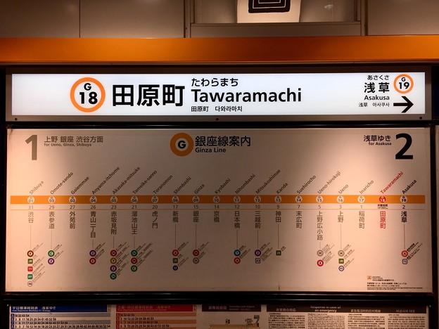 田原町駅 Tawaramachi Sta.