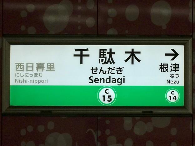千駄木駅 Sendagi Sta.