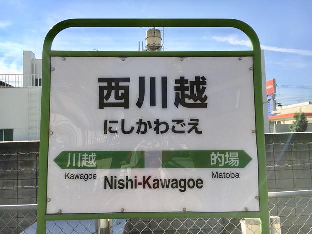 西川越駅 Nishi-Kawagoe Sta.