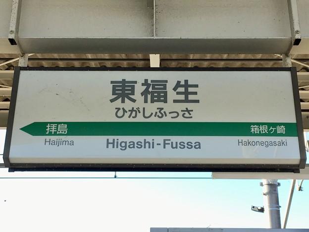 東福生駅 Higashi-Fussa Sta.