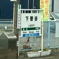 Photos: 下菅谷駅 Shimo-Sugaya Sta.