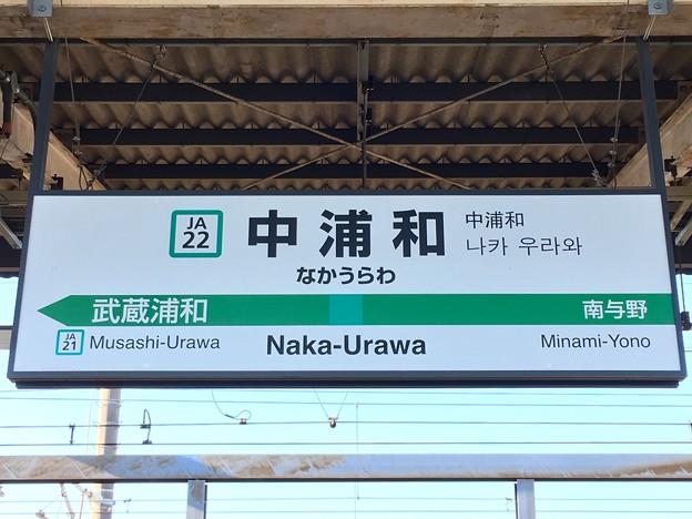 中浦和駅 Naka-Urawa Sta.